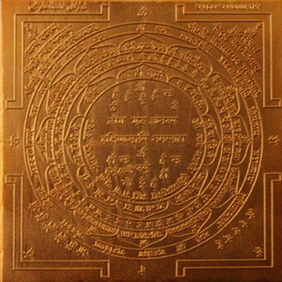 Dakshinamurthy Yantra